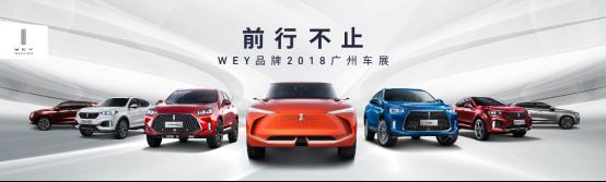 创享智能科技新生活 VV7领衔WEY品牌亮相2018广州车展